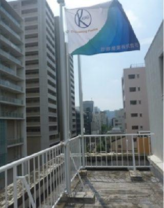本社および豊川工場の社旗ポール台を新しくしました